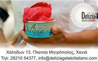Αυθεντικό ιταλικό παγωτό – Delizia Gelato Italiano