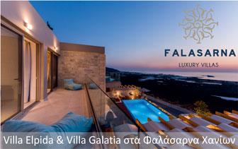 Falasarna Luxury Villas – Πολυτελές Βίλες στα Φαλάσαρνα