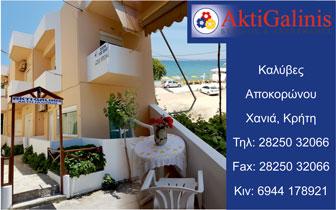 Ξενοδοχείο Ακτή Γαλήνης στις Καλύβες
