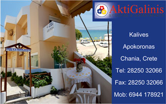 Akti Galinis Hotel in Kalives