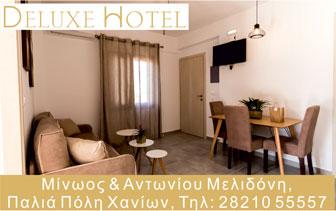 Deluxe Hotel – Πολυτελείς Δωμάτια στα Χανιά