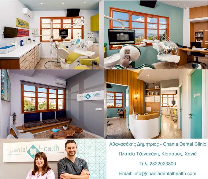 Chania Dental Clinic – Athanasakis Dimitrios