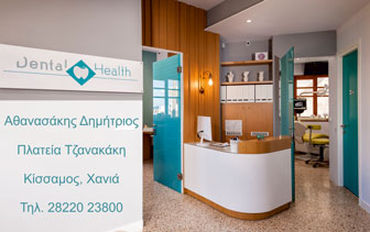 Αθανασάκης Δημήτριος – Chania Dental Clinic