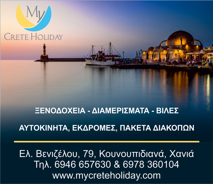 My Crete Holiday – Ξενοδοχεία, Αυτοκίνητα, Πακέτα Διακοπών