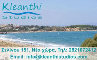 Kleanthi Studios – Στούντιο & Διαμερίσματα στα Χανιά