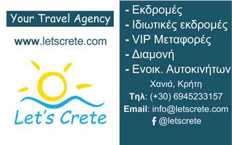 Let's Crete – Εκδρομές, Δραστηριότητες στα Χανιά