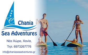 Θαλάσσια Σπορ στα Χανιά – Chania Sea Adventures