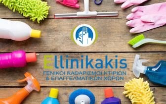 Ellinakis – General Cleanings in Chania