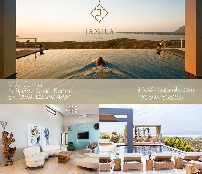 Villa Jamila –  Πολυτελές Σπίτι στα Χανιά