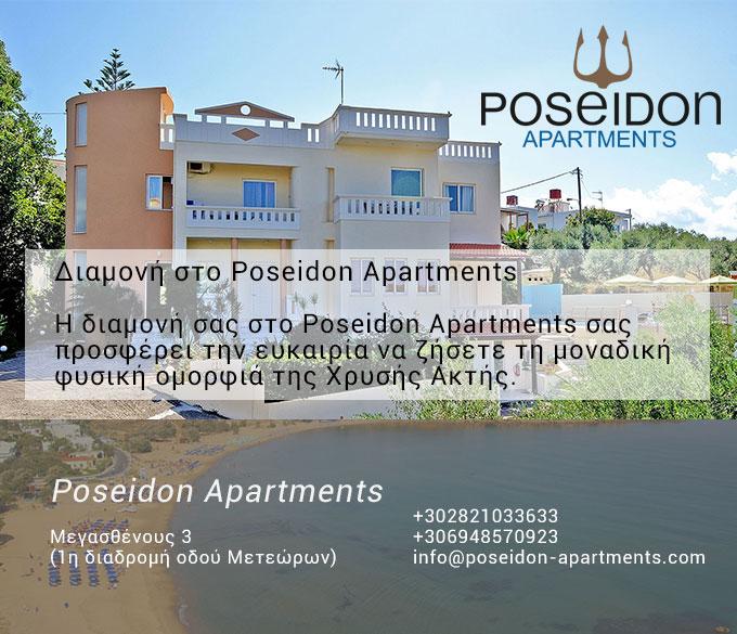 Poseidon Apartments – Στην Χρυσή Ακτή Χανίων