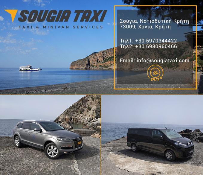 Sougia Taxi & Minivan Services