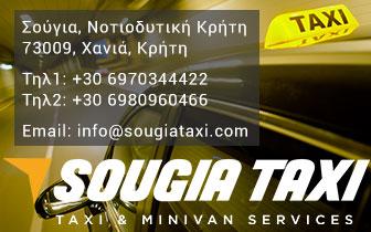 Υπηρεσίες Ταξί & Μίνιβαν στην Σούγια