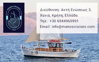 Κρουαζιέρες στα Χανιά – Manos Cruises