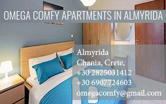 Omega Comfy – Δωμάτια & Διαμερίσματα στην Αλμυρίδα