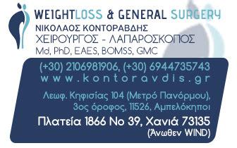 Weightloss & General Surgery – Χειρουργός, Λαπαροσκόπος