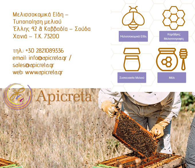 Apicreta – Μελισσοκομικά Είδη στα Χανιά