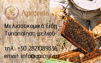 Apicreta – Beekeeping Supplies in Chania