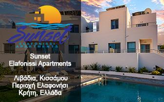 Sunset Elafonissi Apartments – Πολητελής Διαμερίσματα