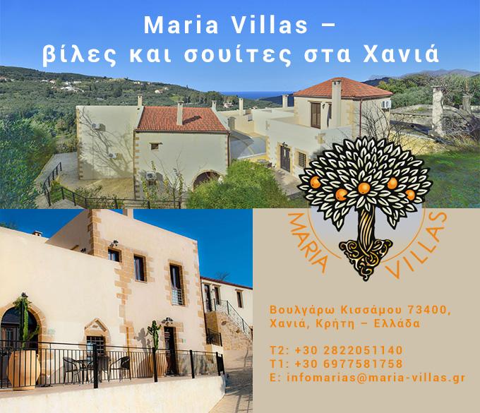 Maria Villas – Villas and Suites in Chania