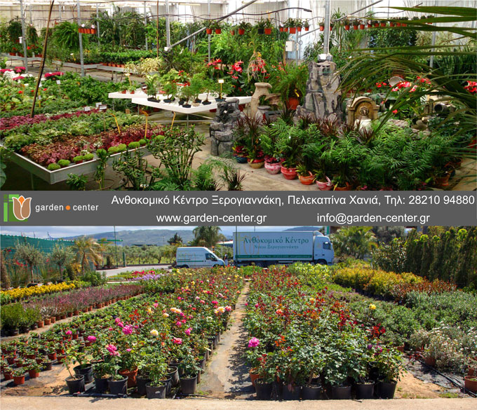 Garden Center Xerogiannaki