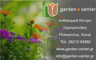 Garden Center – Ανθοκομικό Κέντρο Ξερογιαννάκη