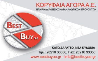 Best Buy A.E. – Consumer Products