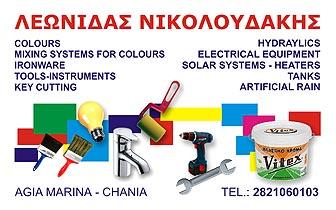 Hydraulic, Solar Equipment, Power Tolls, Color Paints – Nikoloudakis