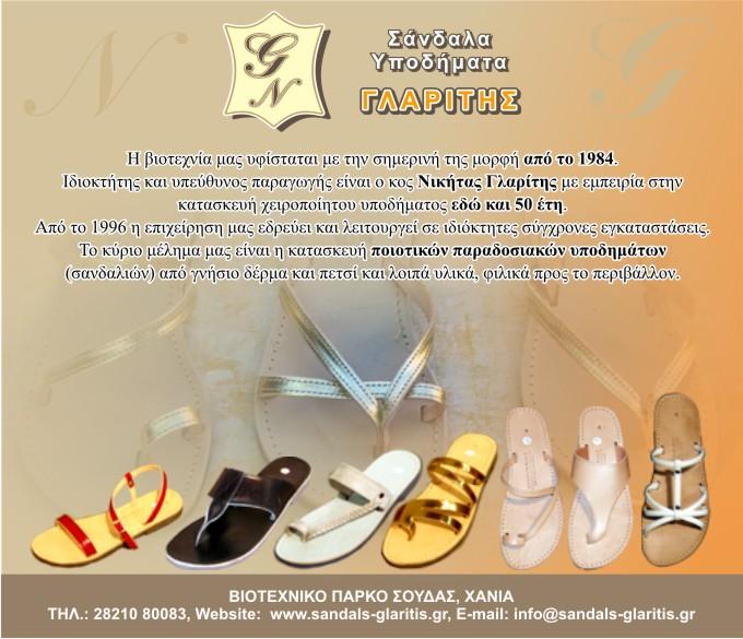 Manufacturing Sandals, Shoes – Glaritis