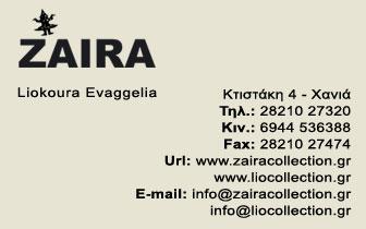 Zaira – Gifts and Furniture