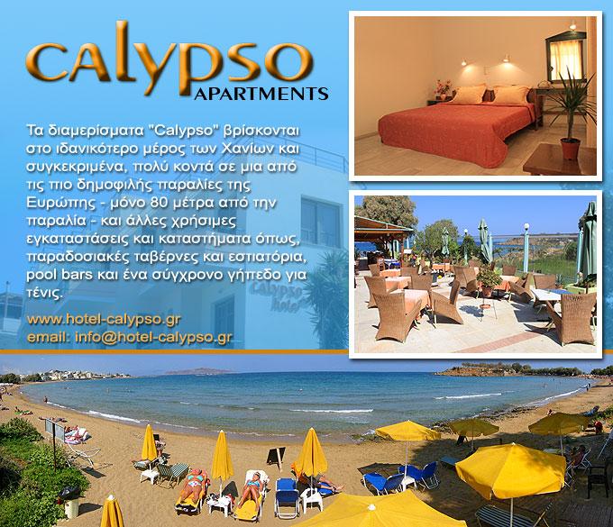 Calypso – Hotel Apartments