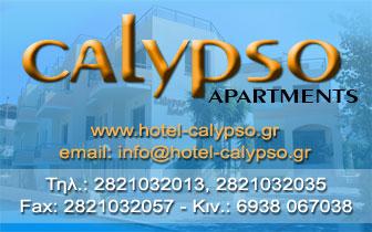 Calypso – Ξενοδοχείο Διαμερίσματα