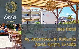 Ξενοδοχείο Inea – Δωμάτια και Σουίτες στους Αγίους Αποστόλους Χανίων