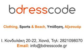 Bdresscode – Ένδυση, Υποδήματα και Αξεσουάρ