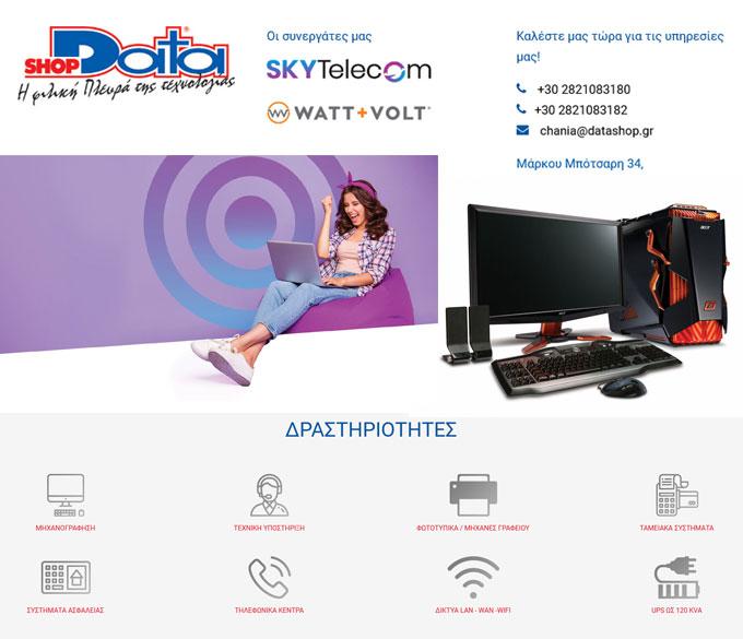 Data Shop – Εμπορία Η/Υ, Προγραμμάτων Λογισμικού, Ταμειακών Μηχανών, Τηλεπικοινωνιακών Κέντρων