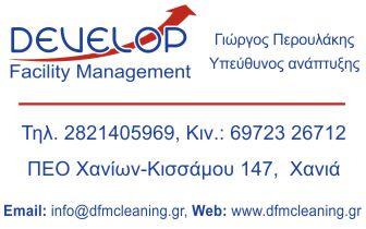 Develop Facility Management – Διαχείριση Κτιριακών Εγκαταστάσεων