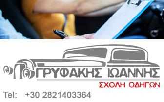 Ιωάννης Γρυφάκης – Σχολή Οδηγών στα Χανιά