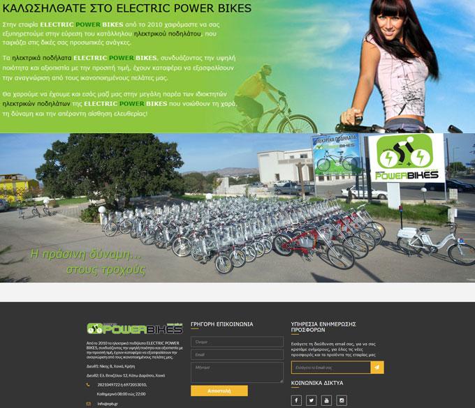 Ηλεκτρικά Ποδήλατα Epb