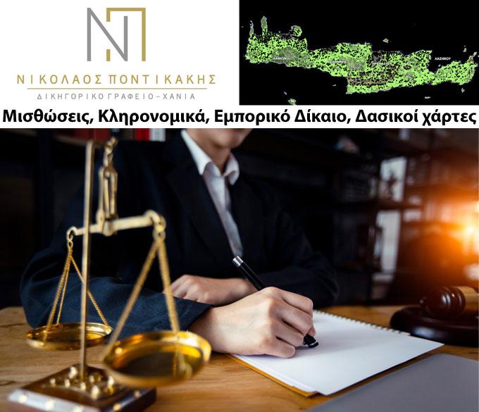 Pontikakis Nikolaos – Lawyer in Chania