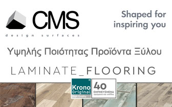 CMS – Υψηλής Ποιότητας Προϊόντα Ξύλου στην Κρήτη